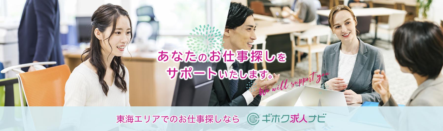 介護のお仕事探しをサポートいたします。岐阜県内でお仕事探しなら岐阜介護転職ジョブ